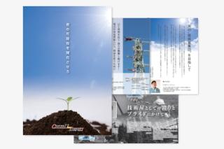 冊子 パンフレット 採用情報 中部電気工業(株)