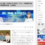 2018/3/3(土) 放送:GLOBAL R-VISION|ゲスト:中部電気工業 株式会社 代表取締役社長 谷 真孝氏