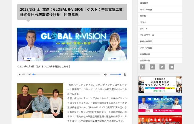2018/3/3(土) 放送:GLOBAL R-VISION ゲスト:中部電気工業 株式会社 代表取締役社長 谷 真孝氏
