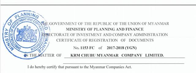 ミャンマーにて現地法人設立 法人設立許可書