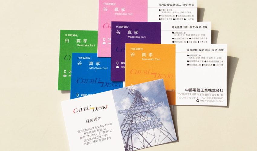 中部電気工業株式会社 谷真孝 名刺 鉄塔 デザイン