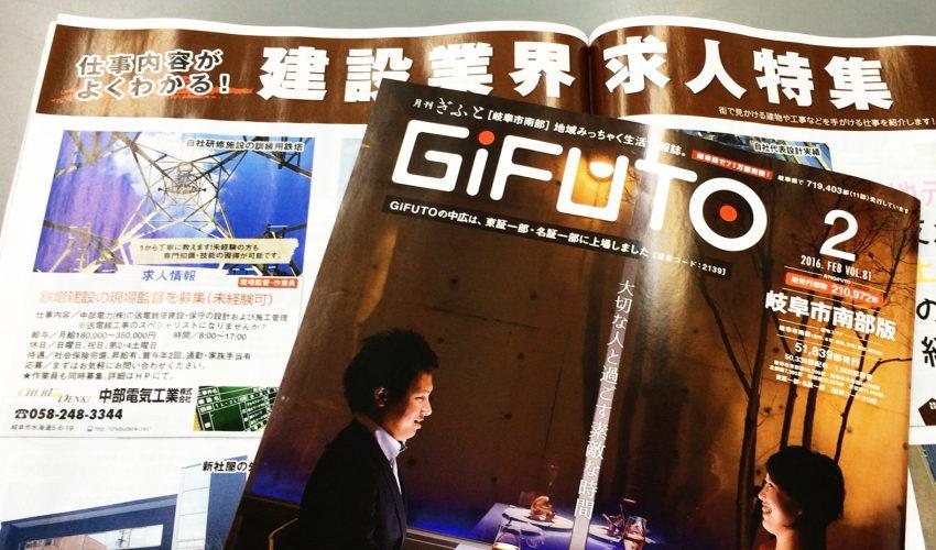 GiFUTO(月刊ぎふと) 2016年2月号「建設業界求人特集」に掲載中