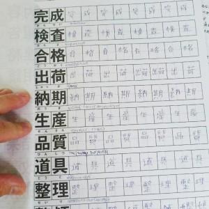 日本語学校 ミャンマー 授業の様子 書き取り