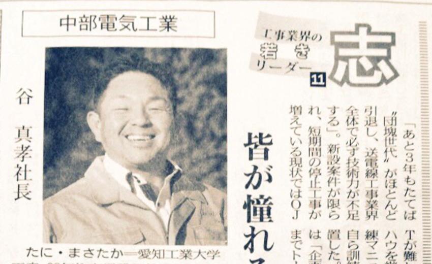 電気新聞 工事業界の若きリーダー 中部電気工業(株) 谷真孝