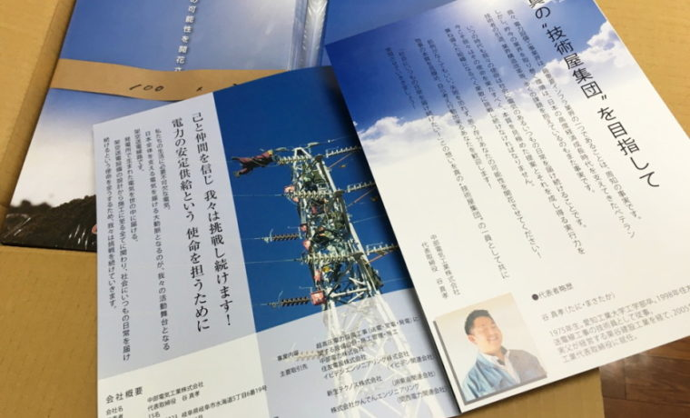 会社案内 採用案内 パンフレット 中部電気工業