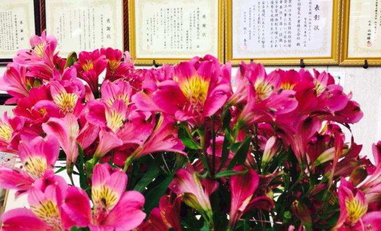 花のある職場