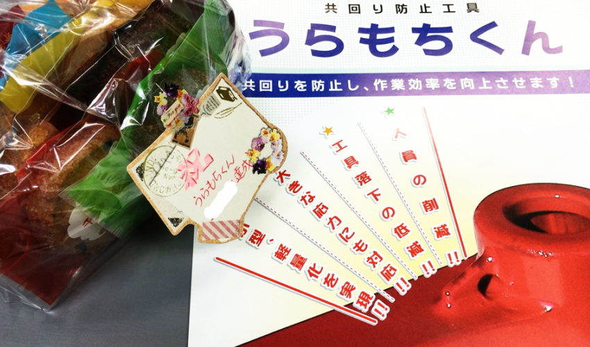 祝・「うらもちくん」売上目標達成!!