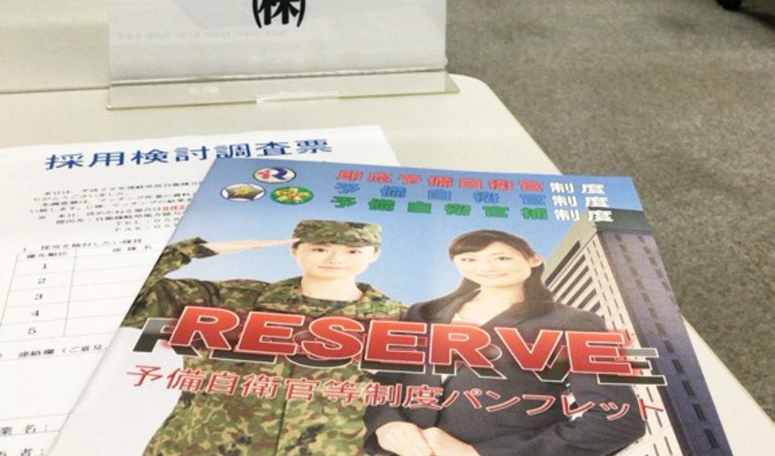 岐阜県自衛隊合同企業説明会