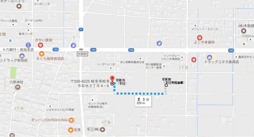 中部電気工業(株)移転前・移転後 地図