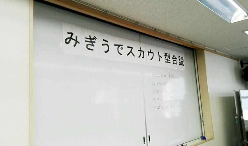 みぎうでスカウト型合説 G-net 岐阜