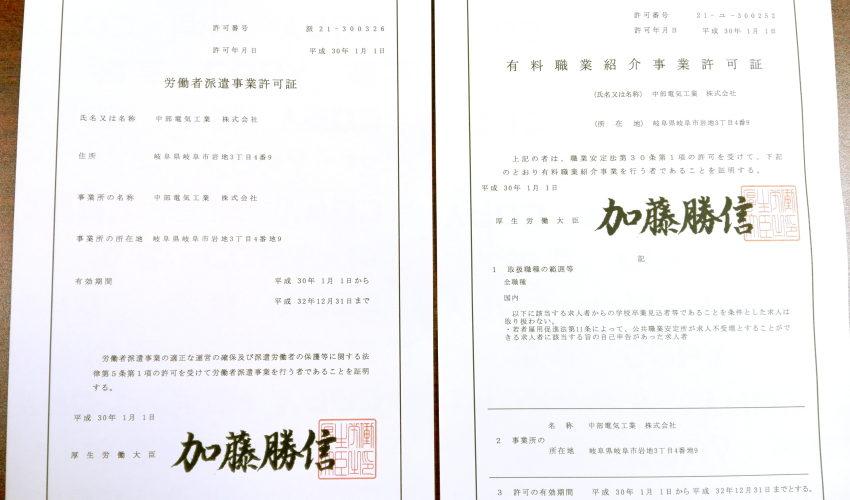 労働者派遣業許可証・有料職業紹介事業許可証