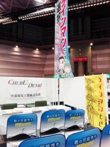 「岐阜県就職ガイダンス2019」