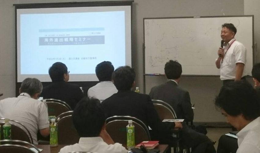 国土交通省主催「海外進出戦略セミナー」にてミャンマー進出経験談