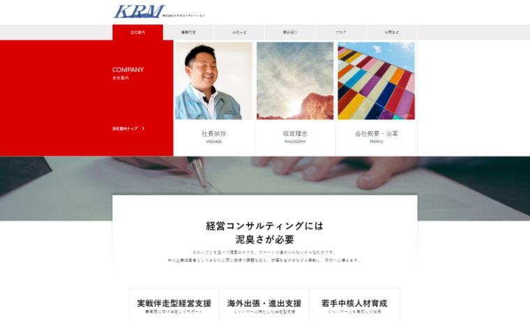 株式会社KRMコーポレーションのWEBサイト開設