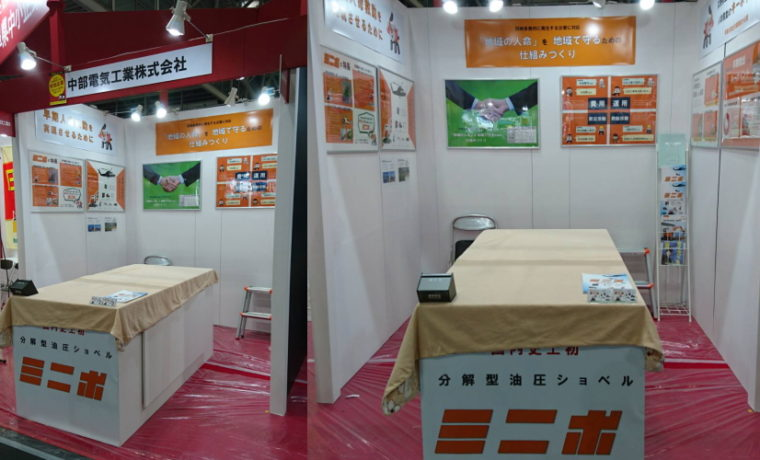 メッセナゴヤ2019 中部電気工業株式会社 ミニボ